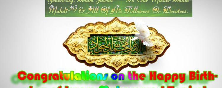 WEEKLY DUA KOMAIL AND CELEBRATION OF BIRTH ANNIVERSARY OF IMAM JAVAD (PBUH)