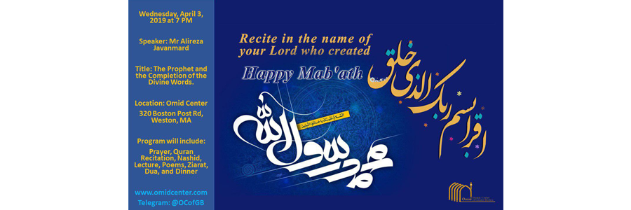 Program for Celebration of Eid Mab'ath at Omid Center