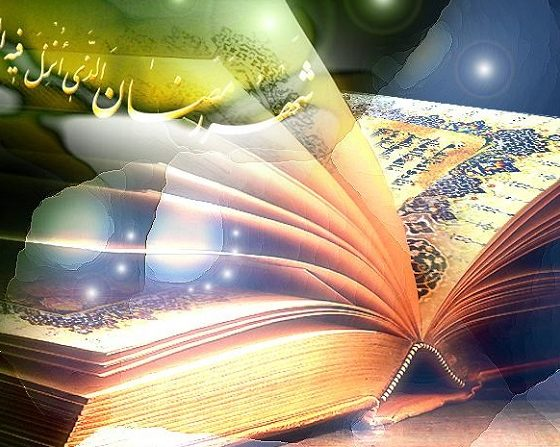 Recitation of Complete Quran (Sound)
