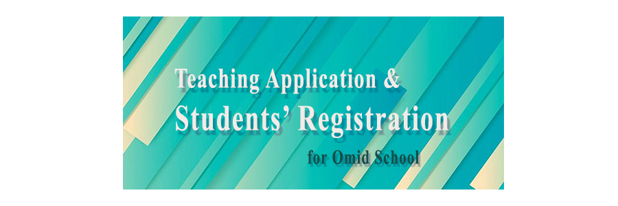 Teaching Application form and Students' Registration Form for Omid School