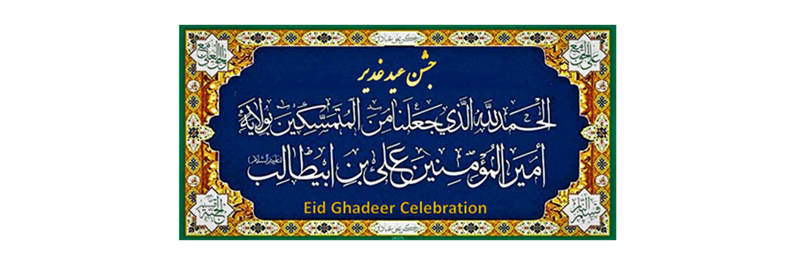 Eid Ghadeer Celebration at the Omid Center