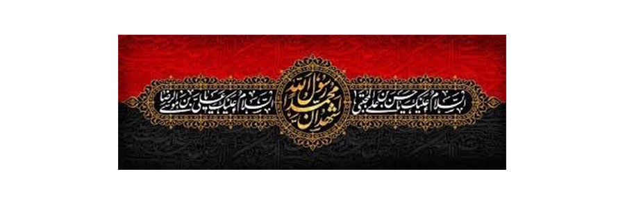 Commemoration of The Prophet's Passing and Martyrdom of Imam Hasan Mujtaba (PBUT)