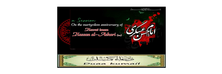 Dua Komail Program Dedicated to the Anniversary of Martyrdom Imam Hasan Al-Askari