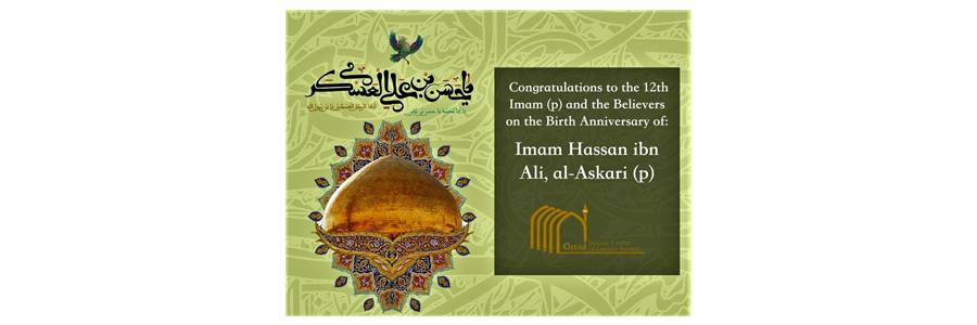 Dua Komail Program Dedicated to the Birth Anniversary of Imam Hasan Al-Askari (PBUH)