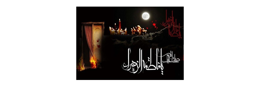 On the Night of Martyrdom Anniversary of Sayyeda Fatima al-Zahra, Tuesday, January 28, 2020  at 7 PM