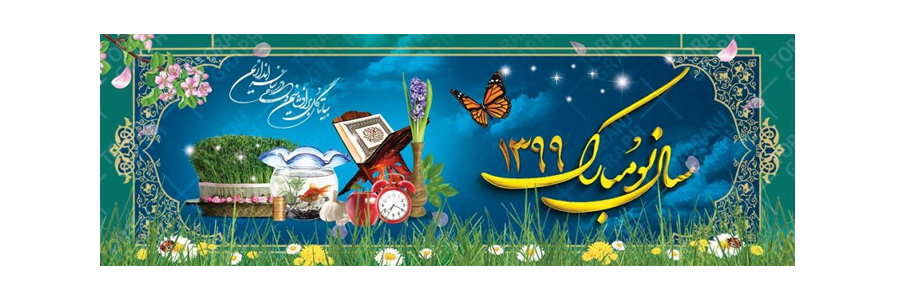 Nowruz Celebration at the Omid Center to benefit the orphans on Saturday, March 21, 2020 at 4 PM.   RSVP by Monday, March 16 is required.