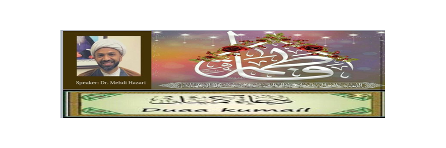Dua Komail Program dedicated to the birth Anniversary of Fatima al-Zahra (SA)