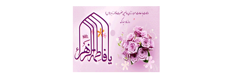 "<p style=""background-color: green; padding: 2px; text-align: center; color: #ffffff;"">Birth Celebration of Fatima al-Zahra (SA)<br><span style=""font-size: 18px; "">Commemoration of Mother's Day and Women's Day</span></p>"